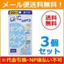 【メール便!送料無料!3個セット】【DHC】セントジョーンズワート <20日分> 80粒×3個