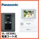 (在庫有り)VL−SE30KL テレビド...