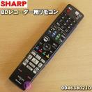 シャープ ブルーレイディスクレコーダー BD-HDS32 用 リモコン 0046380210 GA769PA