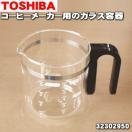 東芝 コーヒーメーカー HCD-6MJ HCD-6LJ 用 ガラス容器 蓋なし 取っ手付き TOSHIBA  32302950