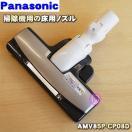 ナショナル パナソニック 掃除機 MC-SS310GX 用 床用 ノズル (親ノズルと子ノズルのセットです。 National・Panasonic  AMV85P-CX08D AMV85P-CP08D