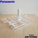 ANP1N-9300 ナショナル パナソニック 食器...