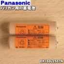 ナショナルパナソニック プロリニアバリカンER160 ER1610P 用の 蓄電池 NationalPanasonic ER160L2507N
