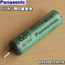 即納! ナショナルパナソニック バリカン ER5209 ER5204 用 蓄電池 NationalPanasonic ER5209L2507N