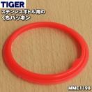 タイガー魔法瓶 ステンレスボトル MME-B080A MME-B080K MME-B100A MME-B100K 他用 くちパッキン TIGER MME1115