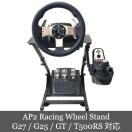【タイムセール】 AP2 Racing Wheel Stand ...