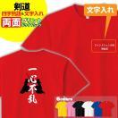 【剣道】四字熟語Tシャツ ドライTシャツ スポーツ 名入れ 文字入れ 部活 クラブ サークル 同好会