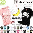 子供服 半袖Tシャツ 全20柄 プリント キッズ 男の子 女の子 カットソー セール M1-4 ×送料無料