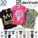 子供服 キッズ 半袖Tシャツ 20柄 プリント 男の子 女の子 カットソー セール M1-4 ×送料無料