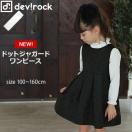 【送料無料】 子供服 ワンピース キッズ 韓国子供服 devirock ドットジャガーワンピース 女の子 ワンピース ブラック 100-160 M0-0