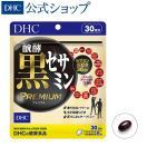 【 DHC 公式 最短即日発送 】 醗酵黒セサミ...