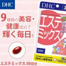 【DHC直販サプリメント】エステミックス 30日分