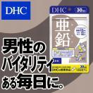【DHC直販サプリメント】亜鉛 30日分【栄養機能食品(亜鉛)】