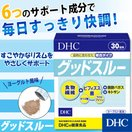 【DHC直販サプリメント】グッドスルー