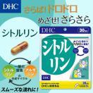 【DHC直販/健康サプリメント】シトルリン 30日分