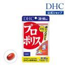 【お買い得】【DHC直販サプリメント】プロポリス 30日分
