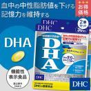 【DHC直販/健康サプリメント】【お買い得】 DHA 30日分 2個セット【機能性表示食品】