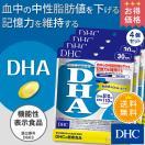 【DHC直販/健康サプリメント】【お買い得】【送料無料】 DHA 30日分 4個セット【機能性表示食品】