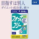 【お買い得】【DHC直販ダイエットサプリメント・サプリ】フォースコリー 30日分