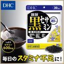【DHC直販サプリメント】醗酵黒セサミン+スタミナ 30日分