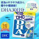 【DHC直販/健康サプリメント】DHA 30日分