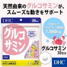 【DHC直販サプリメント】グルコサミン 30日...