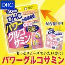 【DHC直販サプリメント】パワーグルコサミン 30日分