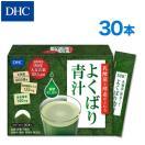 【DHC直販サプリメント】DHC乳酸菌と酵素がとれる よくばり青汁 30包