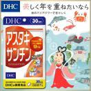 【DHC直販サプリメント】アスタキサンチン 30日分