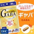 【DHC直販サプリメント】ギャバ(GABA) 30日分