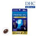 【DHC直販サプリメント】【送料無料】 プラ...