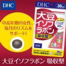 【DHC直販サプリメント】大豆イソフラボン ...