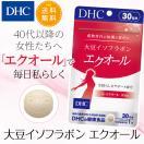 【送料無料】【DHC直販サプリメント】大豆イソフラボン エクオール 30日分