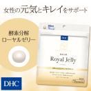 【送料無料】【DHC直販サプリメント】 酵素分解ローヤルゼリー 30日分