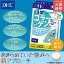 【お買い得】【DHC直販サプリメント】【送...