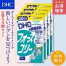 【お買い得】【送料無料】【DHC直販】 フォースコリー 30日分×4個セット ( サプリ ダイエット )