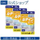 【お買い得】【送料無料】【DHC直販サプリメント】 ルテイン 光対策 30日分 3個セット【機能性表示食品】