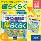 【お買い得】【送料無料】【DHC直販サプリメント】 極らくらく (30日分)2個セット
