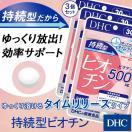 dhc サプリ ビタミン ビオチン 【お買い得...