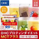 dhc ダイエット食品 【メーカー直販】【お...