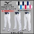 野球 【MIZUNO】 ミズノ 一般用 4mmライン...