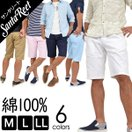 セール ショートパンツ メンズ ツイル素材 綿100% コットン 無地 夏 おしゃれ 春夏新作 2017 BG-JB32144