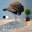 帽子スタンド ウィッグスタンド アイアン ( 帽子 キャップ ハット 収納 帽子掛け スタンド ワイヤー )