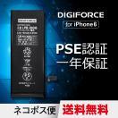 iPhone6 交換用PSEバッテリー DIGIFORCE LPB-DIGI6 1810mAh/3.82V