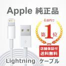 iPhone7 iPhone 7 Plus ライトニングケーブル アップル 純正 アイフォン5 iPhone 6 iPhone 6s Plus lightning ケーブル 充電器 MD818ZM/A 本体標準同梱品
