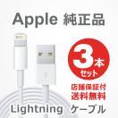 ライトニングケーブル 3本セット Lightning usbケーブル (1m) 純正品 MD818ZM/A (Apple 純正 バルク品)