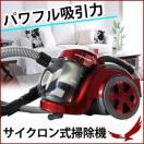 掃除機 サイクロン ホース 吸引力 軽量 ノズル パワフル 大掃除 サイクロンクリーナー 竜巻 コンパクト フレキシブル サイクロンクリーナー 一人暮らし