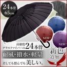 傘 24本骨 65cm かさ カサ 雨傘 軽量 丈夫 黒 ブラック 大きい ワイド 軽い 撥水 無地 グラスファイバー 強風 風に強い 長傘 雨具 かさ