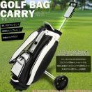 折りたたみ式 ゴルフカート 簡単収納 手引き 2輪 持ち運び 練習用 ゴルフクラブ GOLF キャリーバック収納 ショット スポーツ パター 練習道具