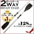 ボートオール 2本セット オール パドル 船 ...